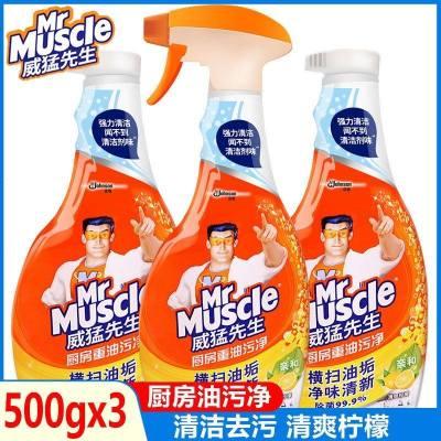 超级新品 威猛先生厨房重油污净清洁剂500g*3瓶去油剂油烟机清洗液除油去污