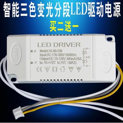 led吸頂燈電源恒流驅動器三色分段控制水晶整流器雙色變光變壓器 升級款三色方形36-50wx2)