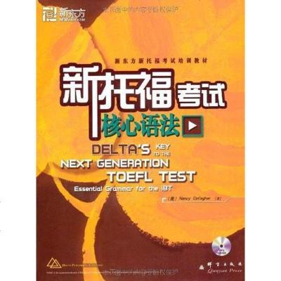 【二手8成新】新托福考试核心语法 9787802561441