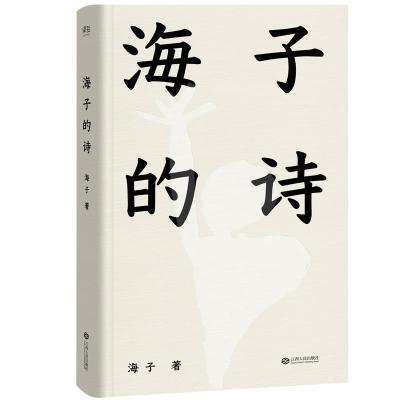 海子的詩(婁燁、撒貝寧、白巖松、高曉松、俞敏洪、周云蓬推薦,一個閱讀詩歌的人比不閱讀詩歌的人更難被戰勝)