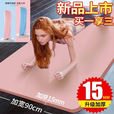 瑜伽垫初学者男女士加厚加宽加长健身舞蹈瑜珈运动迈高登地垫子家用15cm