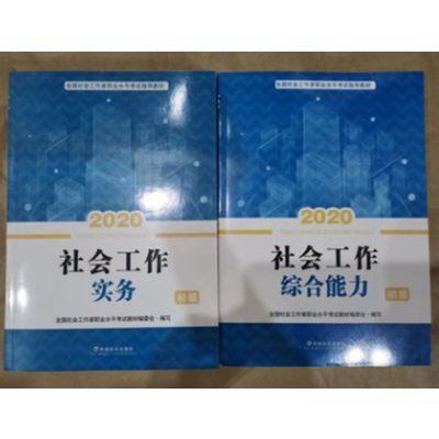2020年社工初級社會工作者考試教材用書社工初級教材一套二本