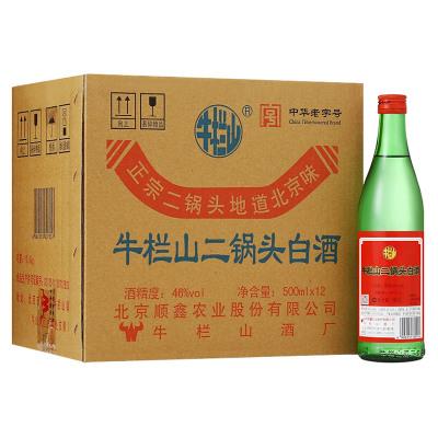牛欄山 二鍋頭 46度綠瓶 500ml*12瓶 清香型白酒 整箱裝