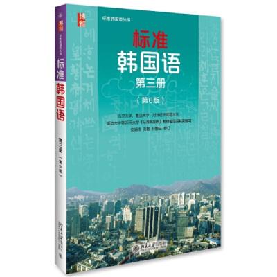 标准韩国语 第三册(第6版)