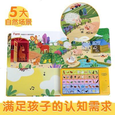 【樂樂趣】奇妙發聲書-動物 1-2-3歲低幼寶寶趣味發聲書 幼兒早教啟蒙有聲讀物中英雙語發音啟蒙場景書益智游戲玩具翻