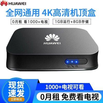 華為悅盒4K高清盒子家用wifi網絡智能電視機頂盒全網通投屏播放器