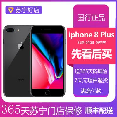 【二手95新】Apple/蘋果 iPhone 8Plus 64GB 深空灰 5.5屏幕國行全網通4G 二手蘋果8P手機