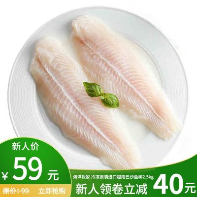 海洋世家 冷凍原裝進口越南巴沙魚柳5斤 袋裝 無刺無骨龍利魚柳 火鍋食材 海鮮水產