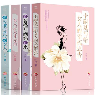 女性勵志書4冊 卡耐基寫給女人的幸福忠告/你若盛開蝴蝶自來/做靈魂有香氣女人/內心強大才完美心靈成長修養正版書籍書