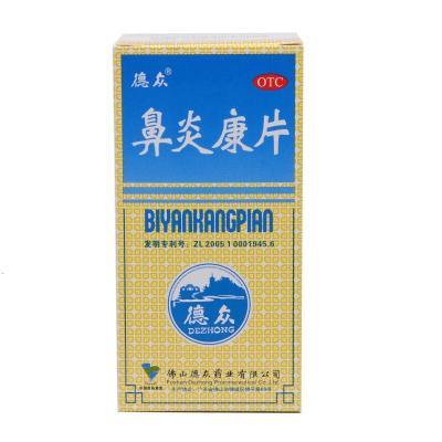 德眾鼻炎康片 150片 大瓶裝 清熱消腫 用于急慢性鼻炎 過敏性鼻炎