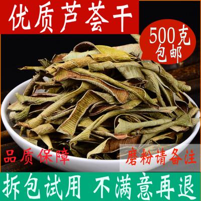 蘆薈干泡茶正品蘆薈干茶泡水喝的茶葉500g可蘆薈粉食用