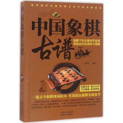 中國象棋古譜張洪山 編著9787204139323
