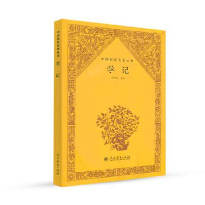 中国教育名著丛书 学记