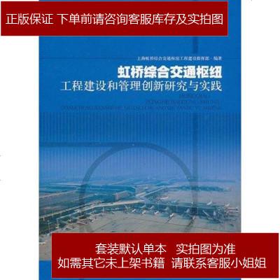虹桥综合交通枢纽工程建设和管理创新研究与实践 上海虹桥综合交通枢组工程建 9787547808566