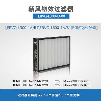 ERVQ-L300-1A/B1新風初效
