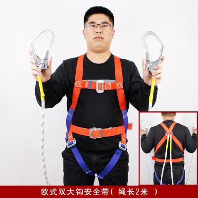 BONJEAN安全帶高空作業全身戶外施工保險帶五點式安全裝雙鉤安裝 歐式雙大鉤2米
