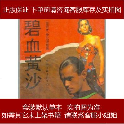 碧血黃沙 (西)布拉斯科·伊巴涅斯 中國文聯出版公司 9787505921047