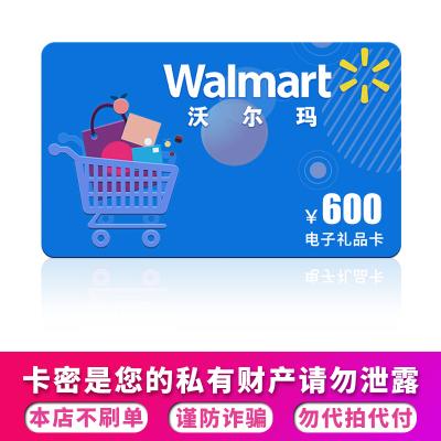 【電子卡】沃爾瑪GIFT卡600元 禮品卡 商超卡 超市購物卡 全國通用 員工福利(非本店云信在線客服消息請勿相信)