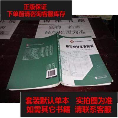 【二手8成新】納稅會計實務實訓 9787307200159