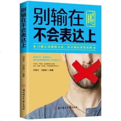 正版 別輸在不會表達上 人際交往幽默溝通學說話就是生產力 演講與口才訓練書籍馬云 好好說話的藝術銷售技巧 書