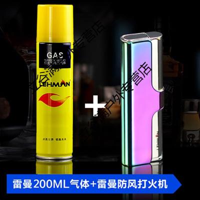 薄幻彩防風直沖氣體打火機男士創意金屬充氣火機個性電子點煙器