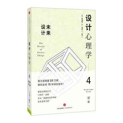设计心理学4:未来设计 [美]唐纳德·诺曼 英文版销售25万册, 授权全球15种语言版本! 正版书籍
