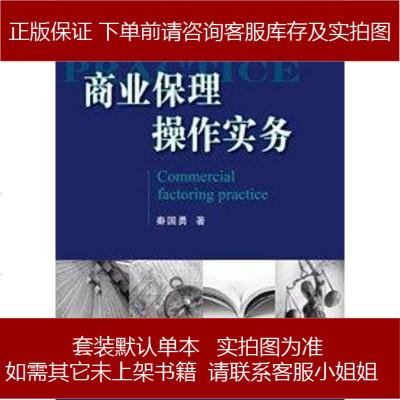 商业保理操作实务 秦国勇/著 法律出版社 9787511855367
