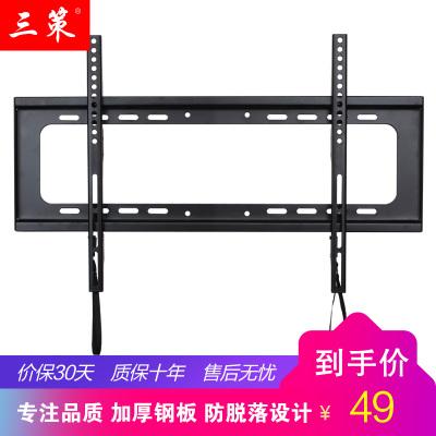 三策(HILLPORT)39-75英寸液晶電視機墻上壁掛架子 通用掛墻鐵架 加厚一體掛架適用于海信小米飛利浦索尼彩電掛架