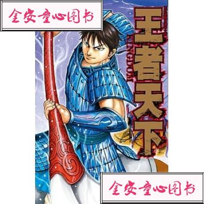 【单册】台版漫画 王者天下1-46 原泰久 图书籍未拆封全新连载长鸿