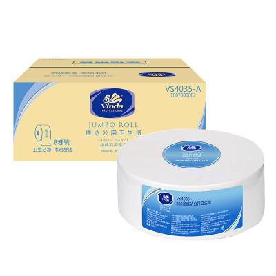 维达(Vinda) 商用 二层280米公用卫生卷纸 (1×8)卷/箱 大盘纸商务用纸