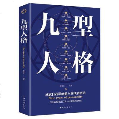 人格性格分析心理學書籍 九型人格 人際交往溝通創業經商職場為人處事心理學書籍 墨菲定律 人性的弱點厚黑學情商成功心理勵志