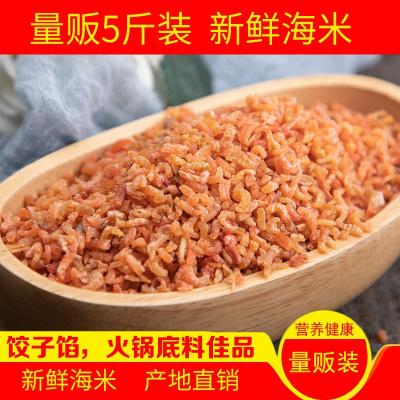 新貨淡干小金鉤海米5斤海捕小海米蝦米蝦皮 大蝦海鮮海產干貨500g海米干 火鍋食材煲湯 2斤小海米(優惠價)