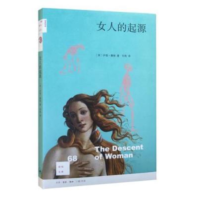 新知文庫68·女人的起源