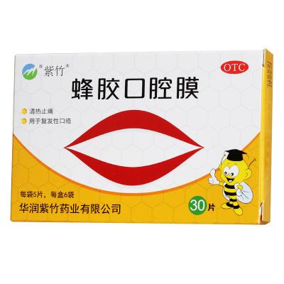 紫竹 蜂膠口腔膜 30片