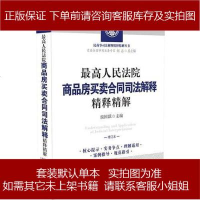 最高人民法院商品房買賣合同司法解釋精釋精解 9787521602999