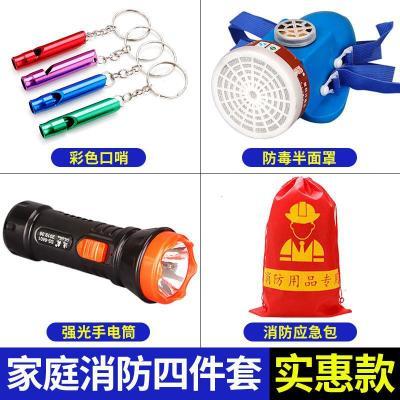 消防四件套家庭用出租房家用安全應急包救生消防器材逃生五件套 B款四件套(實惠款)