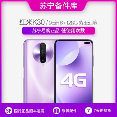 官方在保【帶原廠配件 95新】小米 Redmi 紅米K30 6GB+128GB 紫玉幻境 原裝配件 二手手機