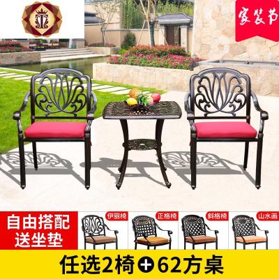 三維工匠戶外鑄鋁桌椅庭院室外花園休閑家具鐵藝三五件套組合露天陽臺桌椅