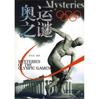 全新正版 奥运之谜