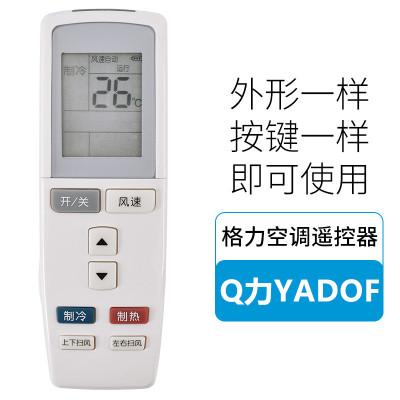適用于格力空調遙控器萬能通用Q力悅風Q暢悅風涼之夏悅雅幸福寶島 Q力YADOF