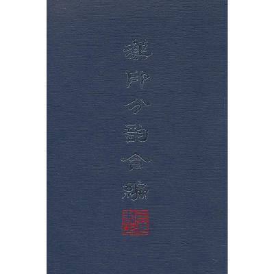 漢印分韻合編