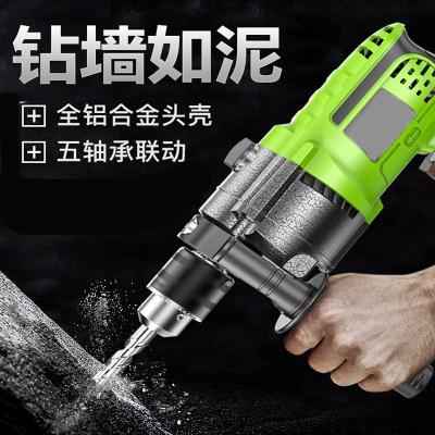 冲击钻多功能电转电动工具螺丝刀小型手电钻家用220V手枪钻至尊款 双铝壳(彩盒)
