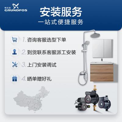 格蘭富UPA系列水泵安裝包(人工費+材料費+遠程費)