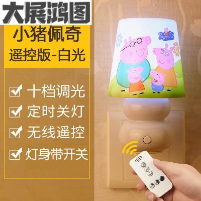 遙控小夜燈光控感應創意節能插電夜光燈臥室床頭嬰兒喂奶睡眠小燈 【小豬佩奇】白光.遙控款=定時+十檔亮度