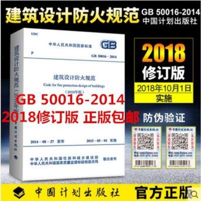 0704【  正版  】正版   2018年版 GB50016-2014建筑防火设计规范 修订版 新建规 防火规范