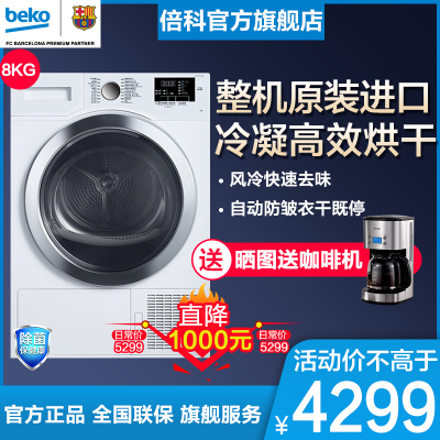 倍科(beko) DCY8402GXB1 8公斤 全自動滾筒 干衣機 烘干機 冷凝式干衣機 (白色)