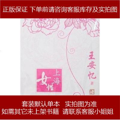 上海女性 王安忆 中国盲文出版社 9787500226277