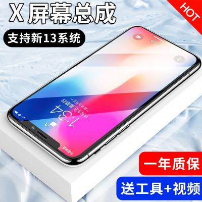 帆睿 蘋果x屏幕總成iphonex xsmax內外屏液晶顯示換屏7plus柔性手機屏 蘋果X(硬性OLED)黑色不帶配件