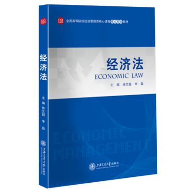 【正版】經濟法 徐文超 上海交通大學出版社 2019年第4次印刷