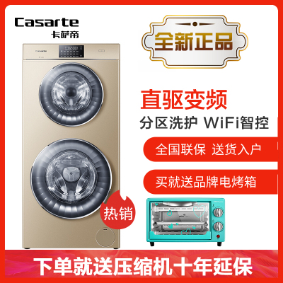 海爾卡薩帝C8 U12G3 雙子云裳 直驅變頻 分區洗護 下排水8+4KG 滾筒 海爾洗衣機